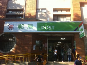The Chungwha post office on the Cheng Da campus, and the usual line of folks using the postal ATM outside the door.