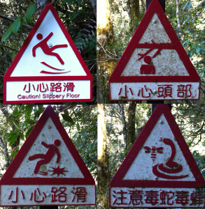 Signs warning about the various dangers of the forest. I would like to point out that these signs all came from the same place, and that they included two variations on how slippery paths can get.